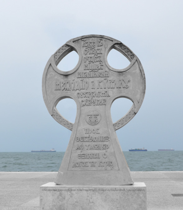 monument on the Aegean to SS Cyril and Methodius